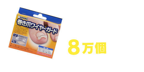「ワイヤーガード」累計販売数8万個突破!! 制作期間:3ヶ月