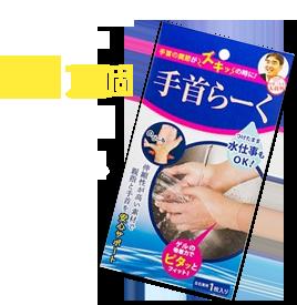 「手首らーく」累計販売数36万個突破!!