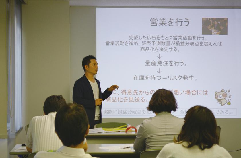 商品開発セミナー応用編(2016.09.27)