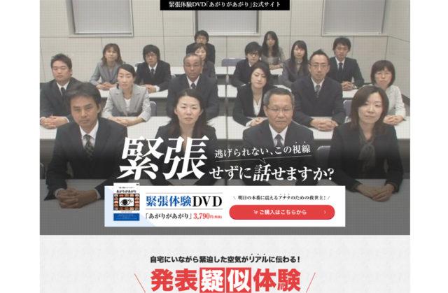 緊張体験DVD 「あがりがあがり」の公式HPをリニューアル!