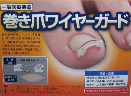手術不要で大好評!リピーター続出の画期的巻き爪対策グッズ