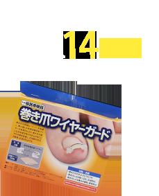 「ワイヤーガード」累計販売数8万個突破!!