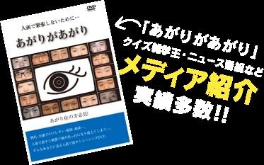 「あがりがあがり」AmazonDVDランキング第1位達成!!