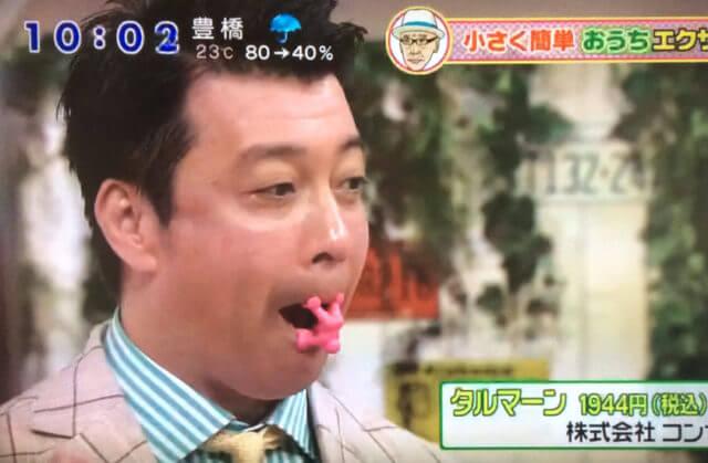 日本テレビ「スッキリ」2014年6月5日放送